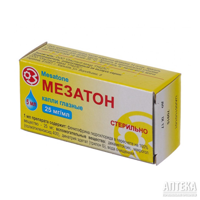 мезатон глазные капли инструкция по применению цена